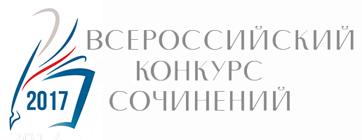 РЕЗУЛЬТАТЫ Регионального этапа Всероссийского конкурса сочинений