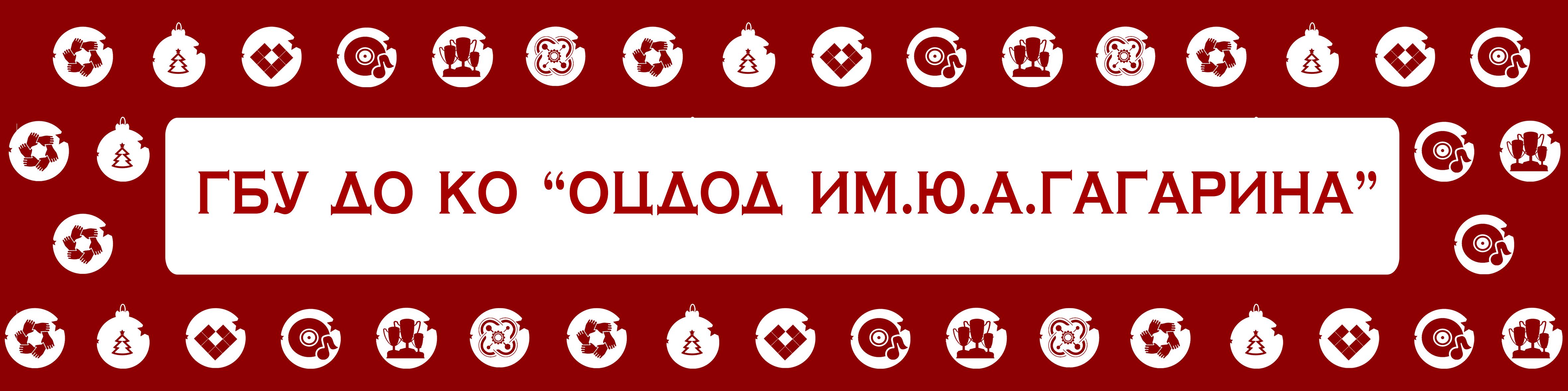 Областной Центр Дополнительного Образования Детей им. Ю.А.Гагарина
